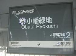 Obata_ryokuchi