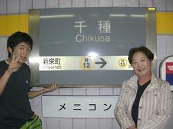 Chikusa